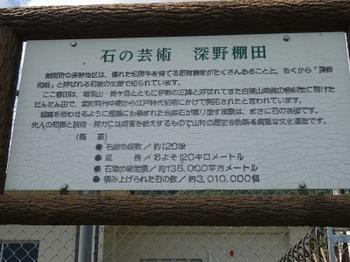 200623飯南町深野05、深野棚田の説明板.JPG