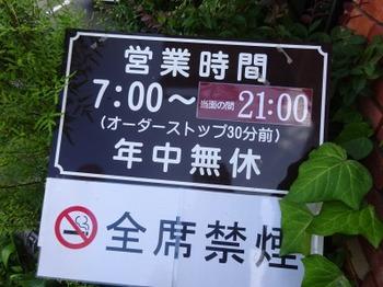 200722コメダ珈琲店松阪花岡店03.JPG