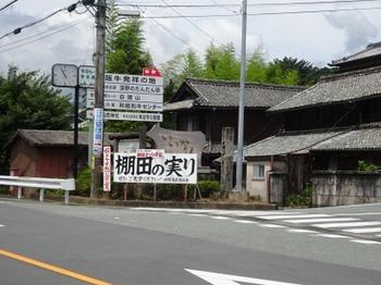 200722深野02、深野のだんだん田入口.JPG