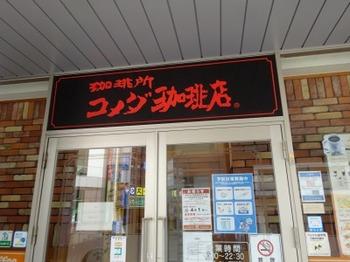 200731コメダ近鉄四日市店01.JPG