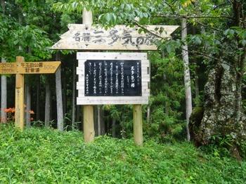 200806茶山合同調査12「三多気」01、三多気の桜案内看板.JPG