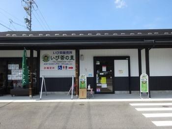 200810いび茶の里03.JPG