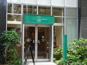 200811深緑茶房「お茶教室」01.JPG