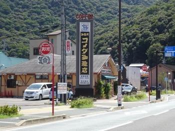 200818コメダ珈琲店岐阜公園店02.JPG
