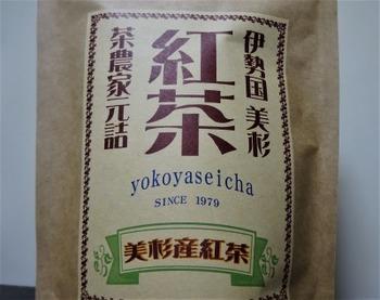 200824美杉茶23、よこや製茶「美杉紅茶100g」.JPG