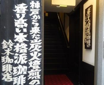 200827鈴木珈琲店01.JPG