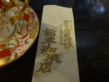 200827鈴木珈琲店10.JPG