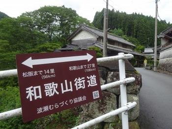 200903田中家資料館02.JPG