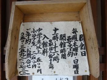 200903田中家資料館07、有徳笑館.JPG
