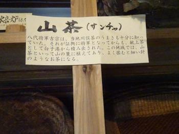 200903田中家資料館10.JPG