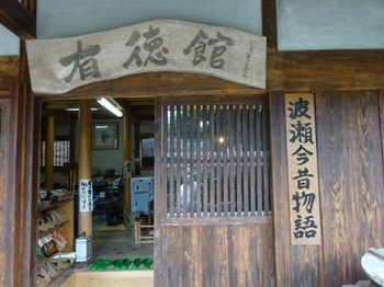 200903田中家資料館13、有徳館.JPG