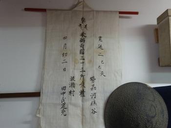 200903田中家資料館14、西国巡礼の白衣.JPG