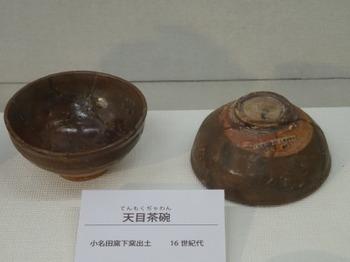 200911多治見市文化財保護センター07、天目茶碗(小名田窯下窯出土).JPG