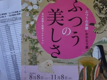 200915敦賀市博物館05、「ふつうの系譜」おかえり展チラシ.JPG