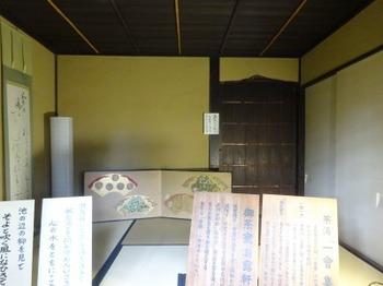 200920埋木舎08、茶室澍露軒(内部).JPG