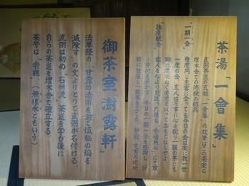 200920埋木舎09、茶室澍露軒.JPG