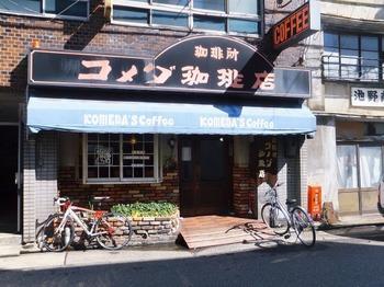 s_140327コメダ珈琲店菊井店①、外観.JPG