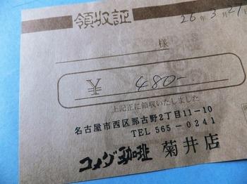 s_140327コメダ珈琲店菊井店④、領収書.JPG
