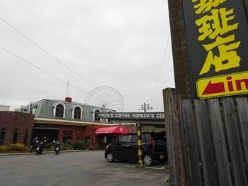 s_151125コメダ珈琲店長久手店③.JPG