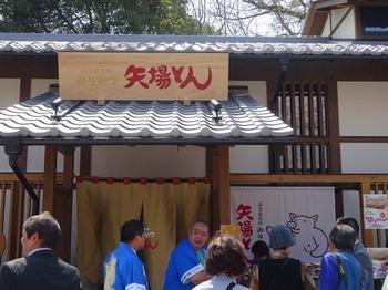 s_180329名古屋城金シャチ横丁⑥、みそかつ矢場とん.JPG