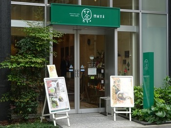 s_180417深緑茶房「お茶教室」②.JPG