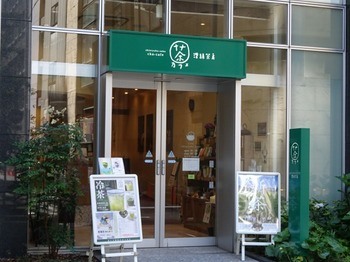 s_180612深緑茶房お茶教室「煎茶道を知る」①.JPG
