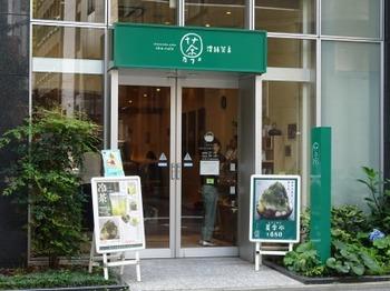 s_180710深緑茶房「お茶教室」01.JPG