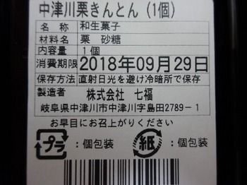 s_180928七星栗きんとん②、表示ラベル.JPG