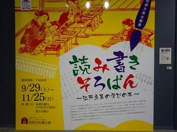 s_181017西尾市岩瀬文庫07、企画展.JPG