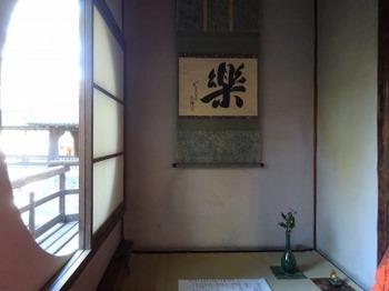s_181125揚輝荘秋のお茶会07.JPG