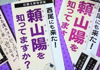 s_181207西尾市岩瀬文庫06、図録とチラシ.JPG