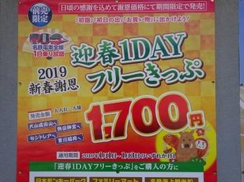 s_181210名鉄企画きっ01、迎春1DAYフリーきっぷ(ポスター).JPG