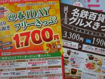 s_181210名鉄企画きっぷ03.JPG