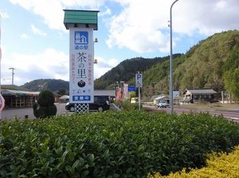 s_181218道の駅茶の里東白川01.JPG