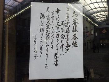 s_190103ぎふ歩き15、閉店のお知らせ.JPG