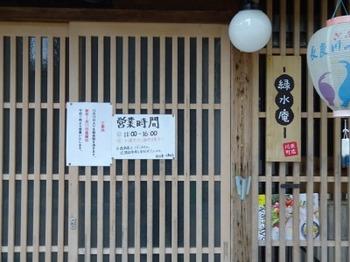 s_190110ぎふ歩き05、緑水庵川原町店.JPG