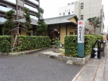 s_190209両口屋是清八事店04.JPG