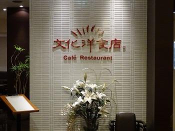 s_190220文化洋食店02.JPG