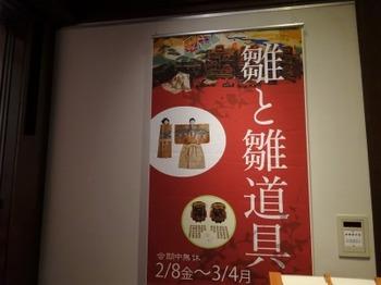 s_190224彦根城博物館07、特別公開「雛と雛道具」.JPG