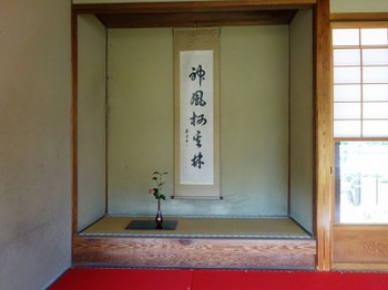 s_190224玄宮楽々園23、「神鳳栖其林」.JPG