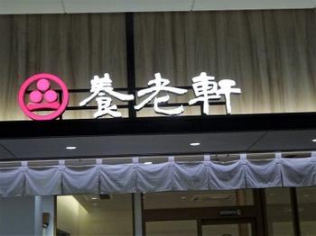 s_190228あんカフェ養老軒02.JPG