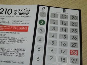 s_190228ぎふ歩き02、岐阜バス210エリアパス.JPG