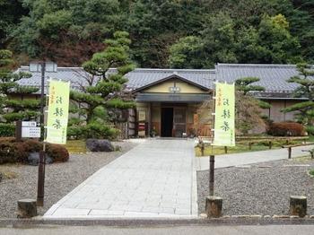 s_190228岐阜公園茶室「華松軒」02.JPG