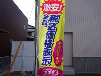 s_190318コスモス薮田西店04.JPG