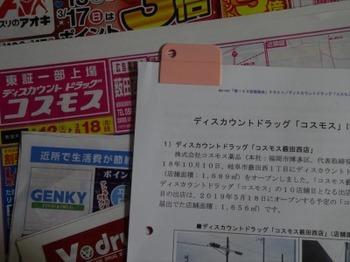 s_190320「第159回勉強会」テキストとチラシ.JPG