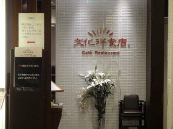 s_190410文化洋食店02.JPG