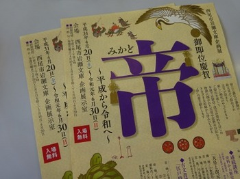 s_190510西尾市岩瀬文庫16.JPG