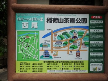 s_190518西尾の抹茶めぐり17、稲荷山茶園公園.JPG