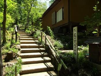 s_190524荒川豊蔵資料館02、資料館への階段.JPG