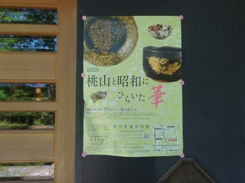 s_190524荒川豊蔵資料館06.JPG